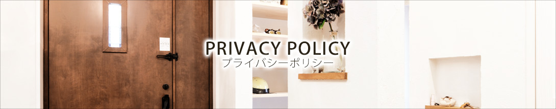 Privacy Policy プライバシーポリシー